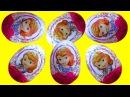 София Прекрасная яйца с сюрпризом Конфитрейд открываем игрушки Princesse Sofia