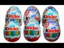 40 лет Веселый Юбилей Киндер Сюрприз открываем игрушки 40 jouets Kinder Surprise