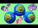 Мои маленькие Пони Чупа Чупс шары яйца с сюрпризом игрушка boules oeufs avec surprise toy MLP