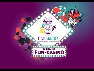 Выездное казино.краснодар превращения игры в казино в средство заработка