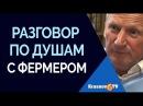 Дмитрий Валигурский. Разговор по душам с фермером