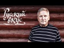 Дмитрий Валигурский | Фестиваль «Русский вкус»