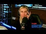 Татьяна Осиенко  -  Звёздный завтрак на  Радио Шансон.  (Эфир от 30.12.2016 года).