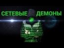Сетевые Демоны ► Что это