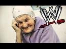 Бабушка смотрит реслинг WWE