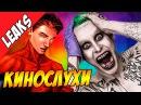 Тайна татуировок Джокера, безумный сюжет Трансформеров 5, слухи про Человека-паука и Игру Престолов