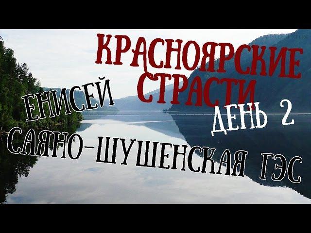 Krasnoyarsk Trip Day 2 ★ Саяно-Шушенская ГЭС, рыбзавод,...