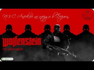 3 С Анечкой на поезд и в Берлин. Wolfenstein: The New Order. (XBO/FHD)