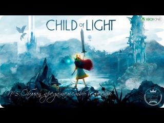 5 Обман, предательство и месть. Child of Light. (XBO/FHD)