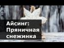 Айсинг: Пряничная Снежинка. Украшение сахарной глазурью МК пошагово