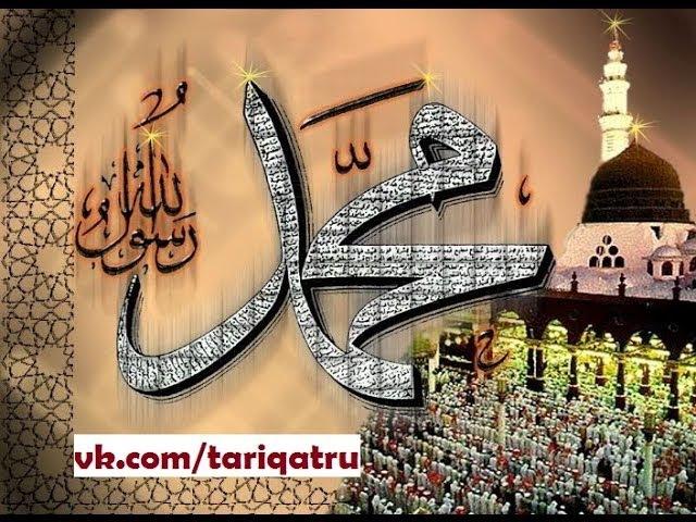 Салават - молитвы за Посланника Аллаhа (мир ему и благословление) www.tariqat.ru