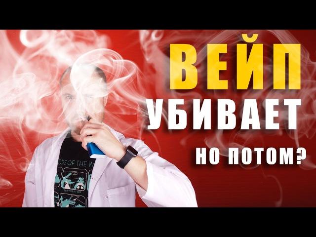 Вейпинг вред или польза МНЕНИЕ ВРАЧА электронные сигареты ВЕЙП УБИВАЕТ РАК Доктор Фил