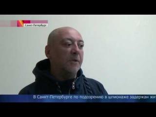 Сотрудники ФСБ в Санкт‑Петербурге по подозрению в шпионаже задержали жителя Эстонии