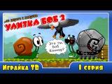 Мультик Игра Улитка Боб 2 - День рождения дедушки - Мультфильмы для детей - Snail Bob 2 - funny