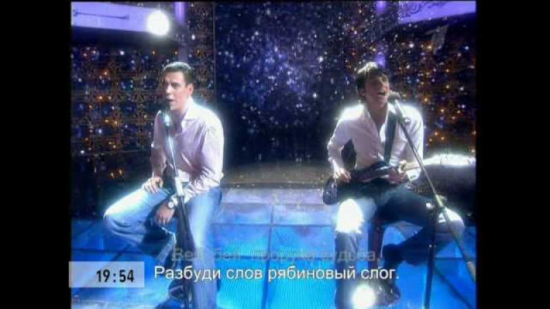 Две звезды 2 - Дмитрий Колдун и Дмитрий Дюжев