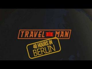 Человек-турист: Успеть за 48 часов 3 сезон 4 серия. Берлин / Travel Man: 48 Hours in - Third Season (2016)