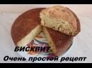 Бисквит! Простой рецепт