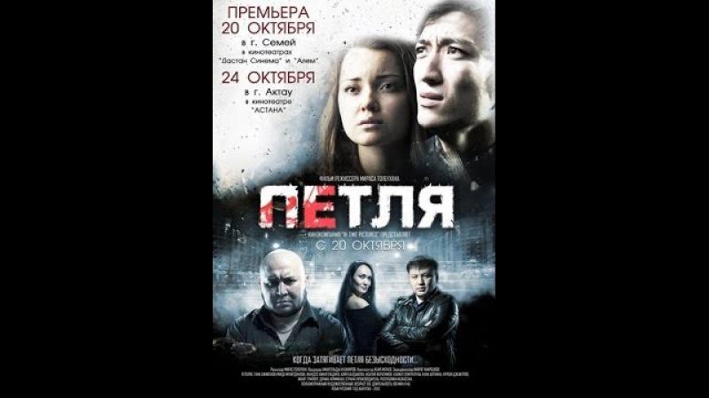 ПЕТЛЯ фильм запрещенный во многих странах 2015