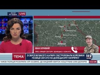 Ситуация в зоне АТО на донецком направлении. 03.12.2016