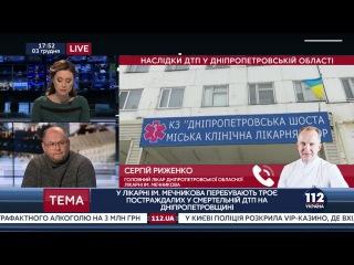 Пострадавшие в ДТП в Днепропетровской обл. находятся в тяжелом состоянии, - врач