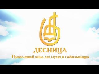 ПРИТЧА О БЛУДНОМ СЫНЕ (на жестовом языке с субтитрами)
