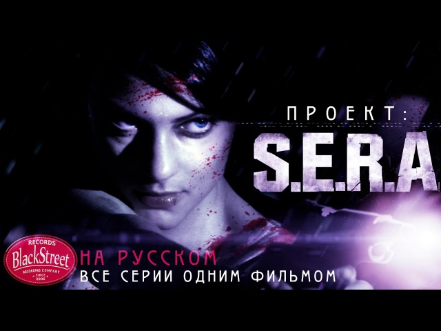 Project S.E.R.A. - Проект П.Р.С.Э. (Black Street Records)