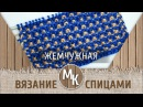 МК - ЖЕМЧУЖНЫЙ - узоры вязания спицами, knitting, master class, handmade