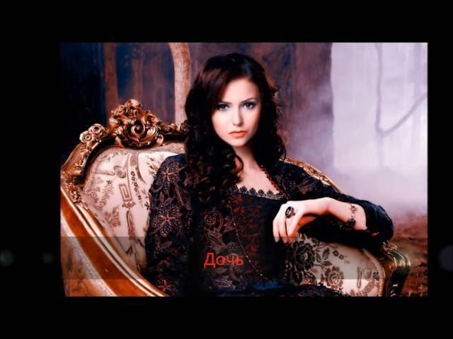 Дневники вампира- Сказка как царевна замуж собралась