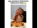 Еда должна приносить удовольствие
