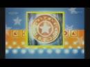 Фабрика звёзд-1 - Седьмой отчетный концерт Чарт