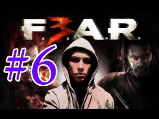FEAR 3 Прохождение #6