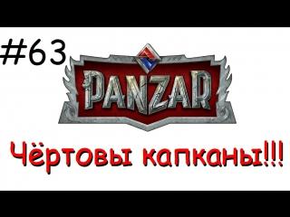 Panzar s1e63 Чёртовы капканы!!!