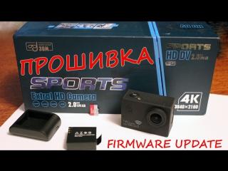 Прошивка камеры Ультра 4 К HD SJ8000 Novatek sj9000 Firmware update Novatek 96660