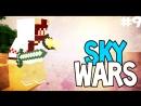 Мини-Игры: SkyWars 9 [= Учимся джитер кликать =]