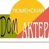 Тюменский Дом Актера