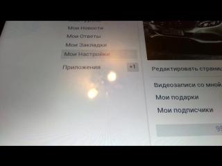 Как удалить страницу в ВК (через андроид)