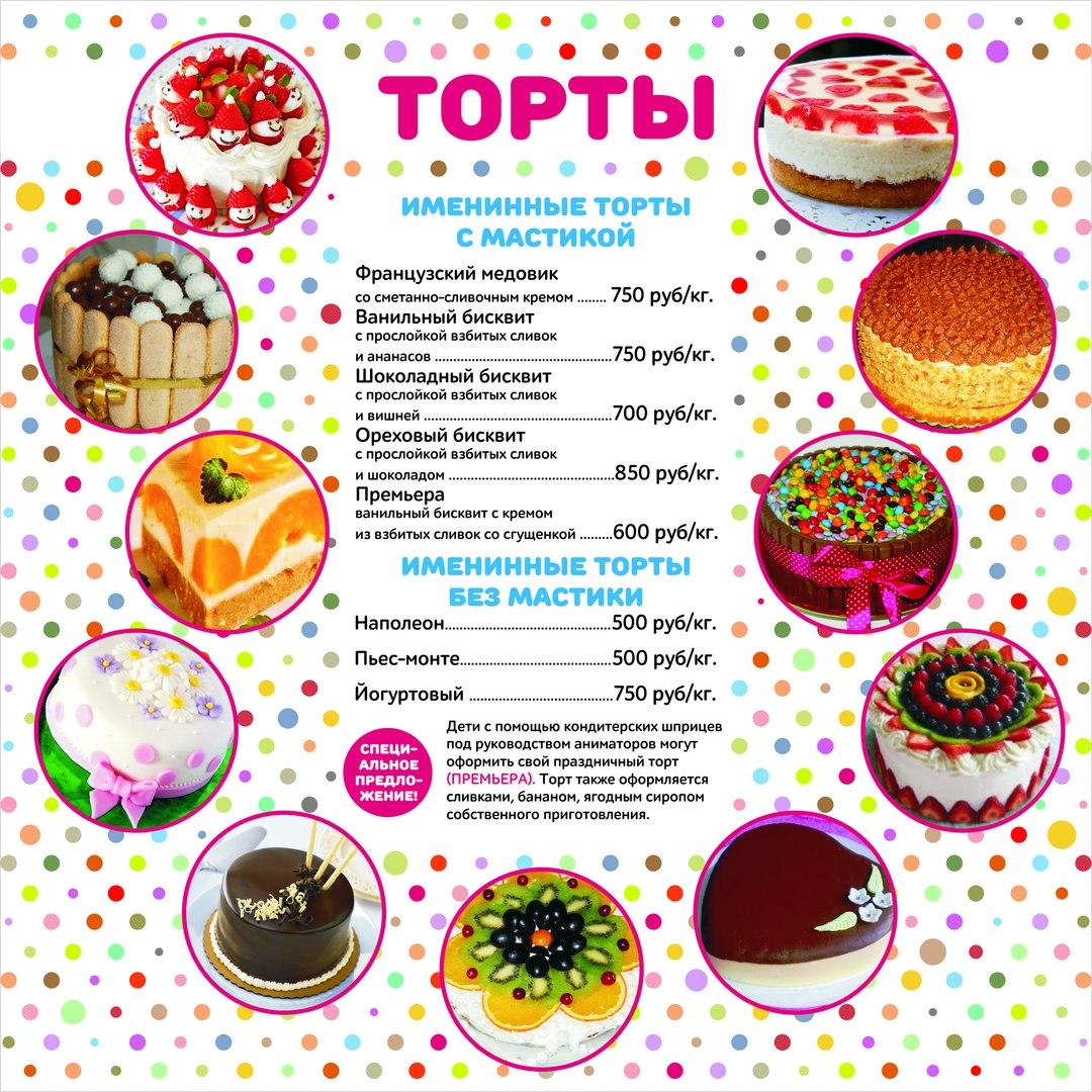 Торты на заказ в Симферополе