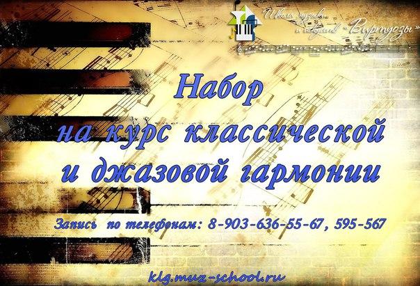 Афиша Калуга Набор на классическую и джазовую гармонию