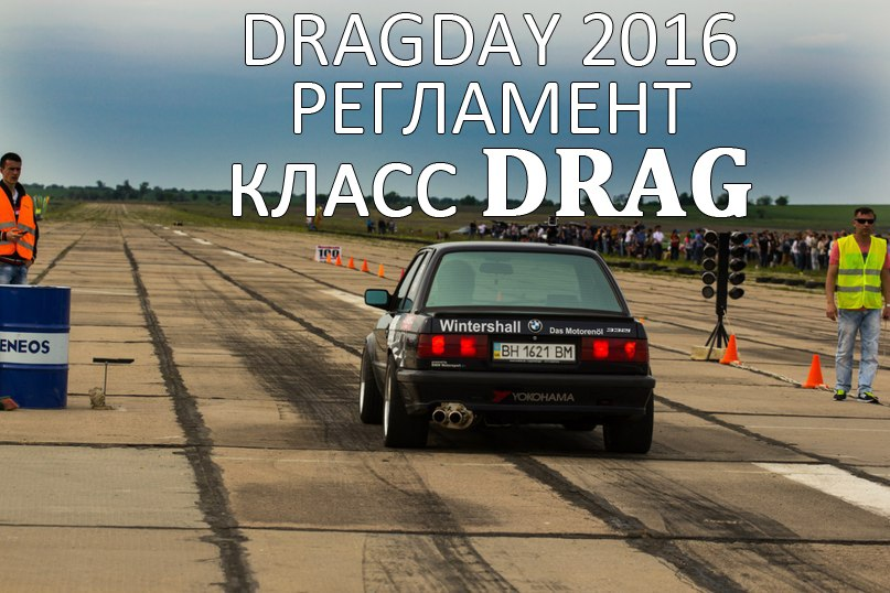 DRAGDAY 2016 РЕГЛАМЕНТ DRAG