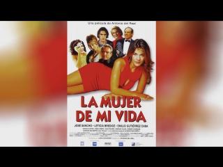 Женщина моей жизни (2001) | La mujer de mi vida