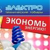 Электротехнические товары в г. Костомукша
