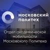 Академическая мобильность Московского Политеха