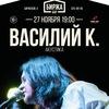 Василий К. | 27 ноября | Клуб «Биржа бар»