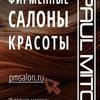 Paul Mitchell - Фирменные салоны красоты