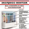 Лоджии и балконы в Ижевске | Окна пластиковые