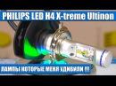 PHILIPS LED H4 X treme Ultinon - Лампы которые меня удивили!