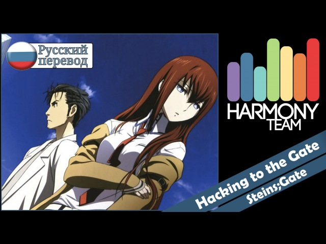 Steins Gate RUS cover Rin Hacking to the Gate Harmony Team