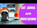 ✔Бег дома для похудения!✔ Супер упражнения?Смотри⏩