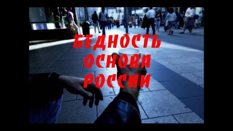 Государственная тайна: Бедность держит людей в России.