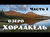 Поездка на озеро Хорлакёль. Часть 1.